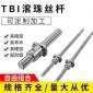 台湾TBI滚珠丝杆BSHR2005-3螺母台湾进口机床高精度刚性高丝杠螺母