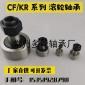 内六角凸轮轴承CFUAC5-13 CFUAC6-16 CFUAC8-19 CFUAC10-22